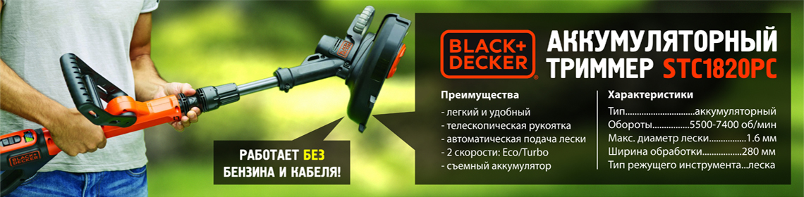 Баннер триммер Black&Decker